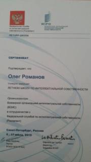 РОСПАТЕНТ и ВОИС вручил сертификат экспертам СЗЦЭ